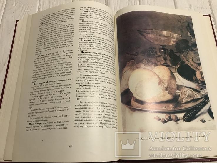 Вино, Книга о вине, фото №12