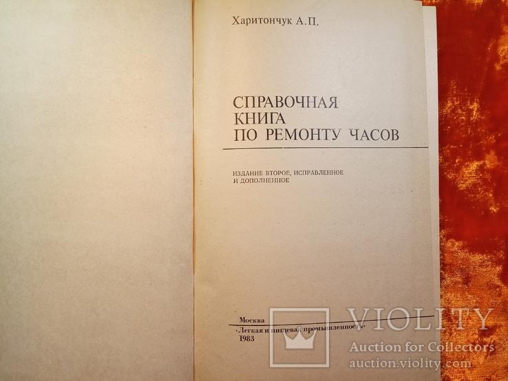 Справочная книга по ремонту часов.1983 г.,25000 тираж, фото №4