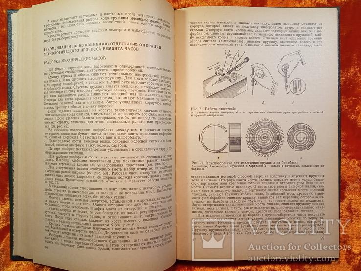 Справочная книга по ремонту часов.1983 г.,25000 тираж, фото №7