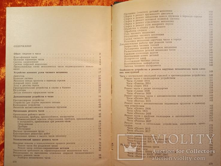 Справочная книга по ремонту часов.1983 г.,25000 тираж, фото №8