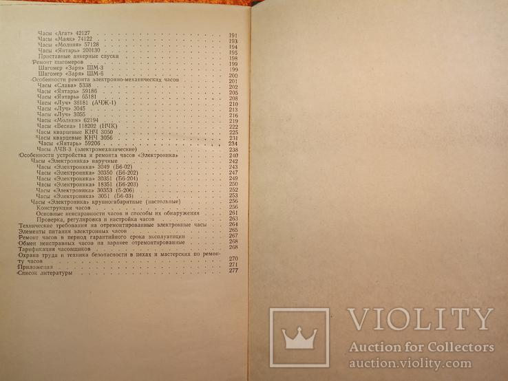 Справочная книга по ремонту часов.1983 г.,25000 тираж, фото №9