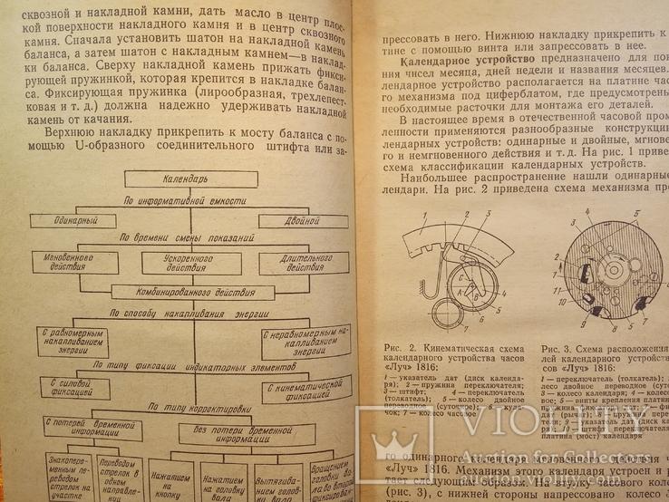 Ремонт часов с автоматическим подзаводом пружины и календарем.1985 г.,15000 тираж., фото №5