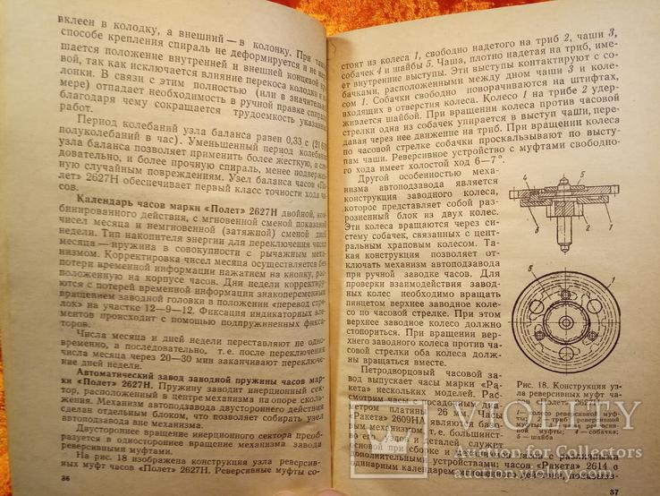 Ремонт часов с автоматическим подзаводом пружины и календарем.1985 г.,15000 тираж., фото №7