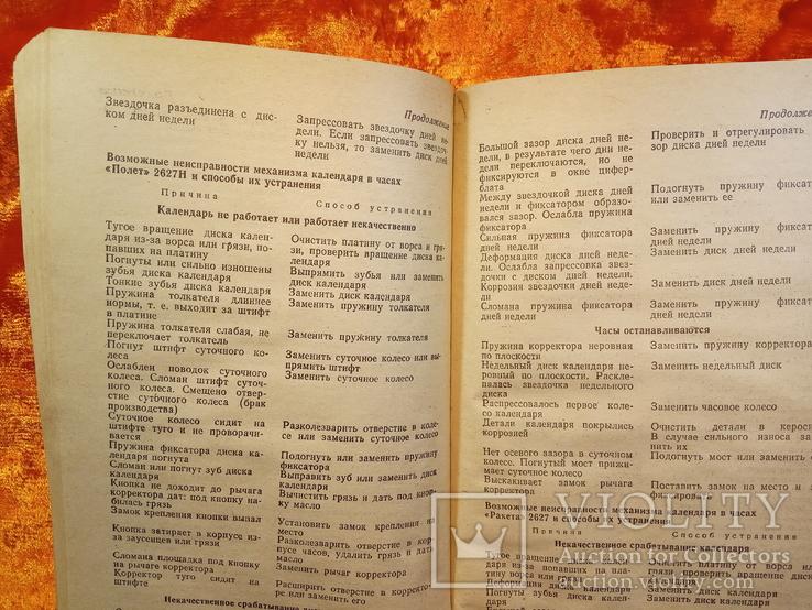 Ремонт часов с автоматическим подзаводом пружины и календарем.1985 г.,15000 тираж., фото №9