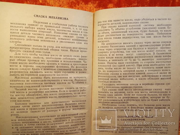 Ремонт часов с автоматическим подзаводом пружины и календарем.1985 г.,15000 тираж., фото №10
