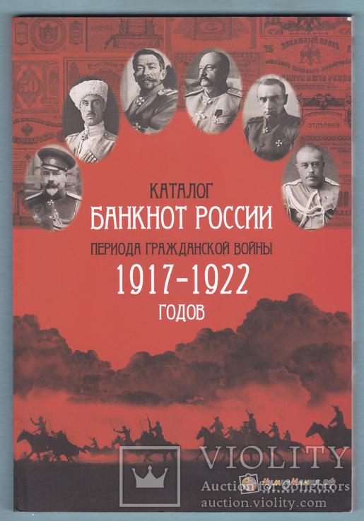 Каталог Банкнот России, периода гражданской войны 1917-1922 г.г., фото №2