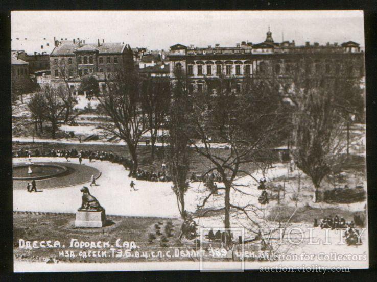 1930-е Одесса. Городской сад, изд. Турэкскурсбюро, фото №2