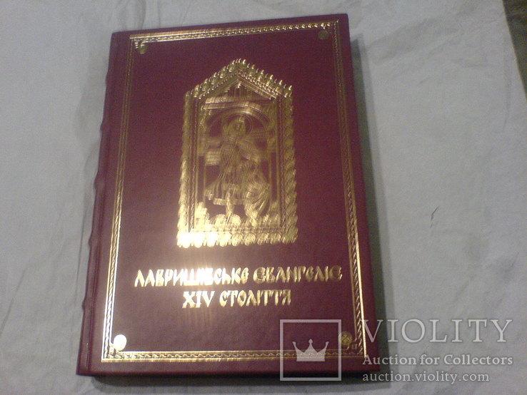 Лавришівське Євангеліє ХІV століття - факсимильное издание, фото №3