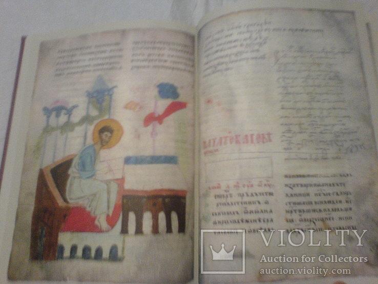 Лавришівське Євангеліє ХІV століття - факсимильное издание, фото №4