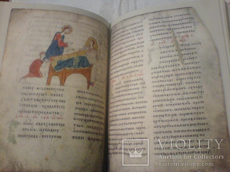 Лавришівське Євангеліє ХІV століття - факсимильное издание, фото №5