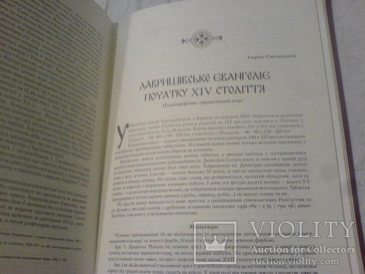 Лавришівське Євангеліє ХІV століття - факсимильное издание, фото №6