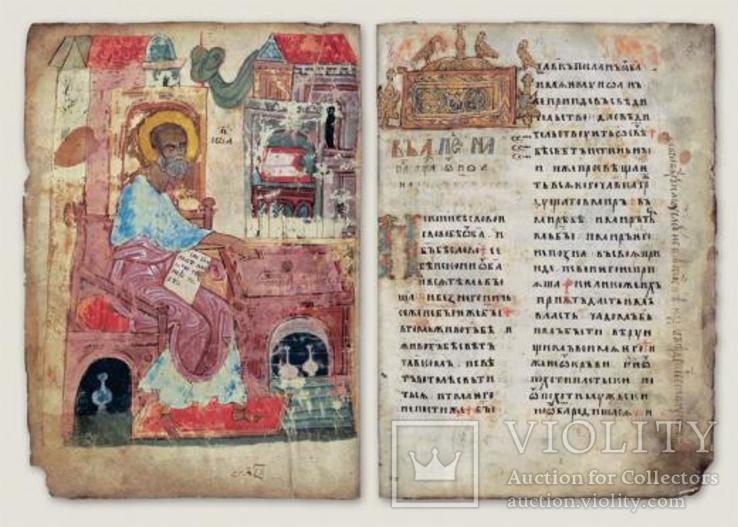 Лавришівське Євангеліє ХІV століття - факсимильное издание, фото №7