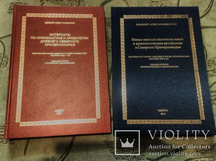 Новые находки античных монет и археологических артефактов в Северном Причерноморе том 1-2