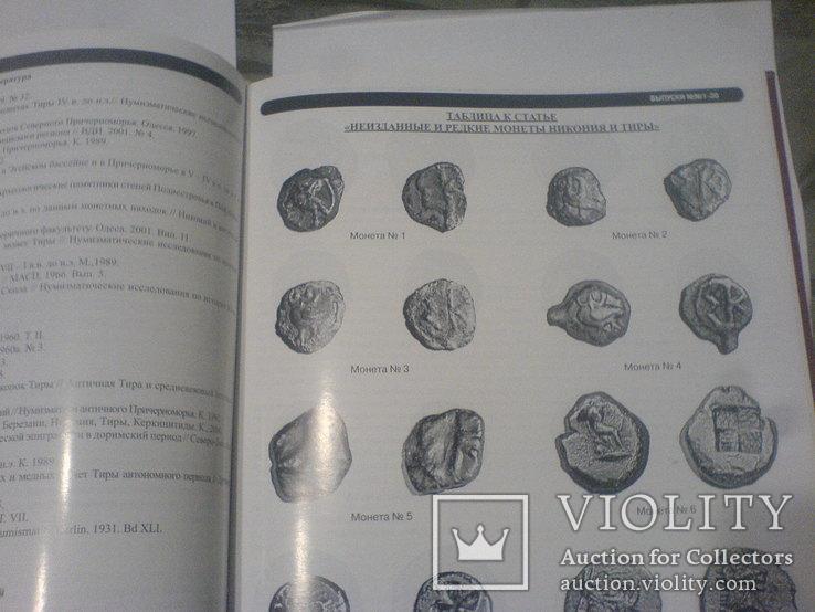 Новые находки античных монет и археологических артефактов в Северном Причерноморе том 1-2, фото №5
