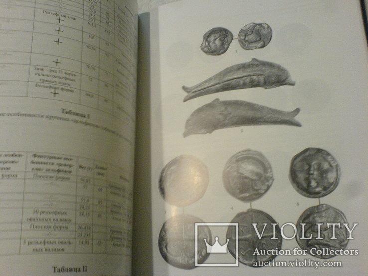 Новые находки античных монет и археологических артефактов в Северном Причерноморе том 1-2, фото №9