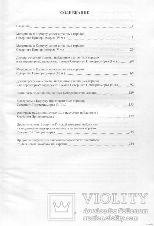 Новые находки античных монет и археологических артефактов в Северном Причерноморе том 1-2, фото №13