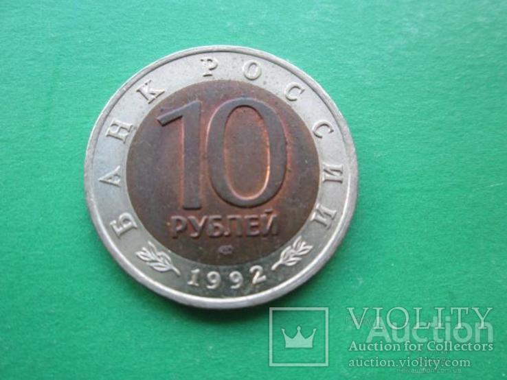 10 рублей 1992 Красная книга Амурский тигр, фото №3