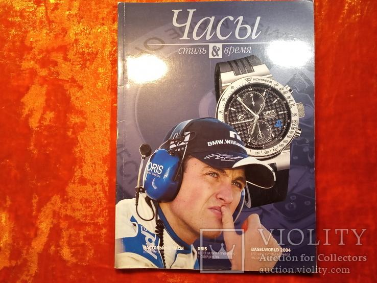 ЧАСЫ.стиль и время.№2(16) июнь 2004 г.., фото №2