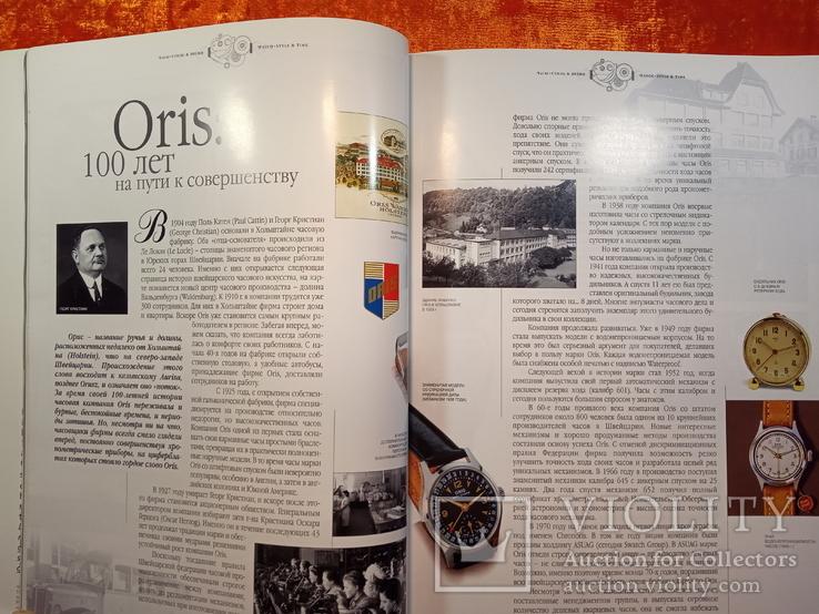 ЧАСЫ.стиль и время.№2(16) июнь 2004 г.., фото №6
