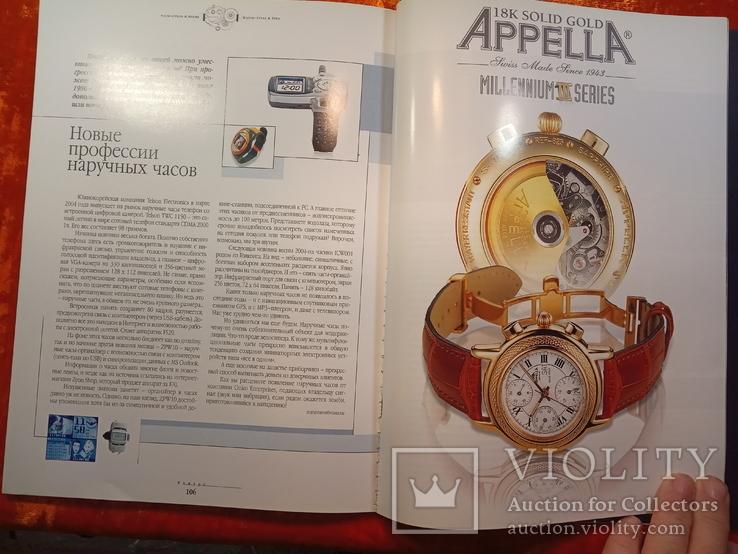 ЧАСЫ.стиль и время.№2(16) июнь 2004 г.., фото №10