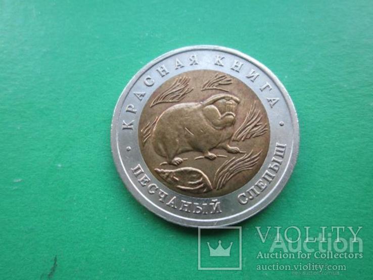 50 рублей 1994 Красная книга Слепыш, фото №2