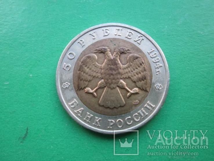 50 рублей 1994 Красная книга Слепыш, фото №3