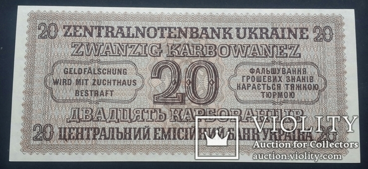 Украина. 20 карбованцiв. 1942 года. UNC., фото №3