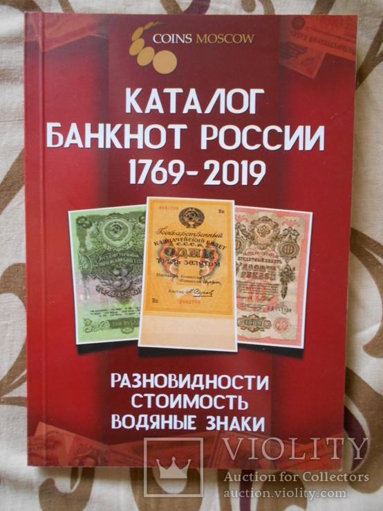 Каталог банкнот России 1769-2019 Оригинал, фото №2