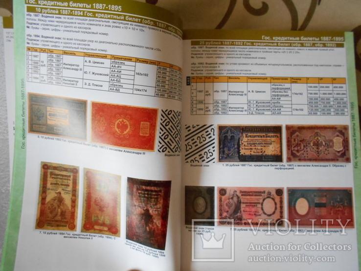 Каталог банкнот России 1769-2019 Оригинал, фото №5