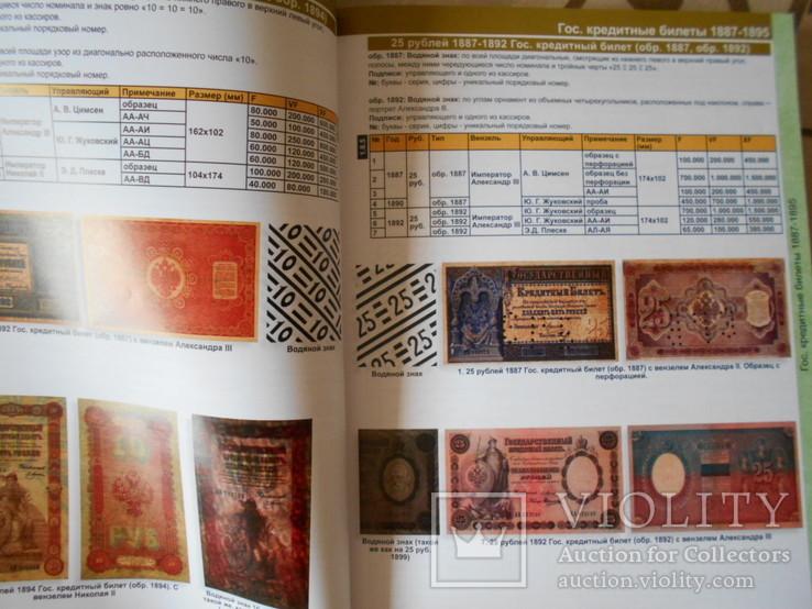Каталог банкнот России 1769-2019 Оригинал, фото №6