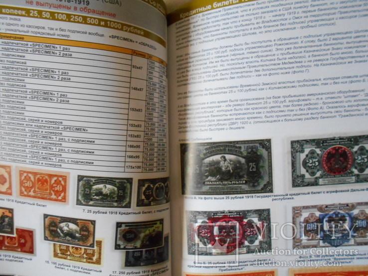 Каталог банкнот России 1769-2019 Оригинал, фото №8