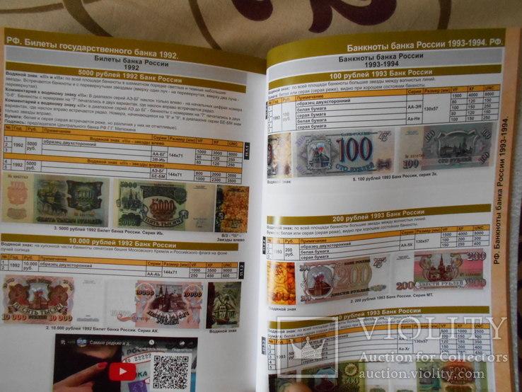 Каталог банкнот России 1769-2019 Оригинал, фото №12