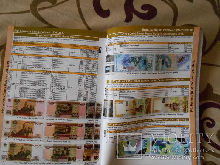 Каталог банкнот России 1769-2019 Оригинал, фото №13