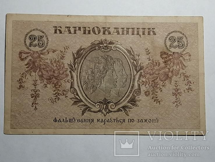 25 карбованців 1919 року, фото №3