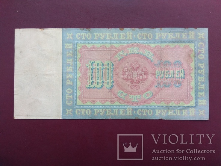 100 рублей 1898 Коншин-Брут состояние VF, фото №3