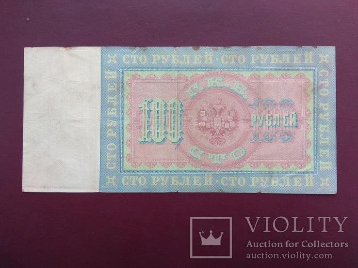 100 рублей 1898 Коншин-Брут состояние VF, фото №7