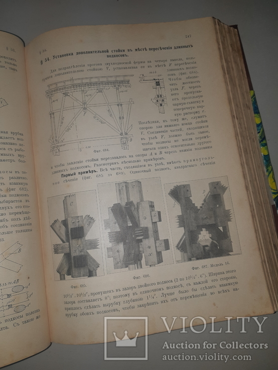 1915 Патон - Деревянные мосты со 1900 рисунками, фото №3