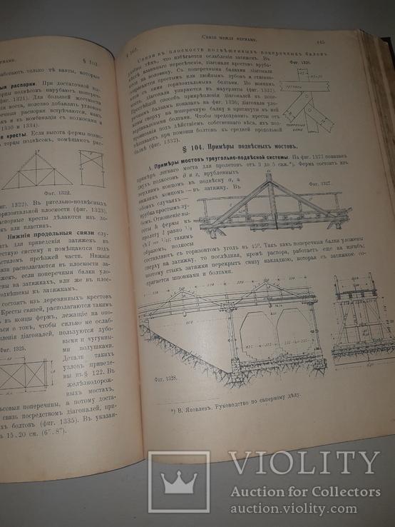1915 Патон - Деревянные мосты со 1900 рисунками, фото №4