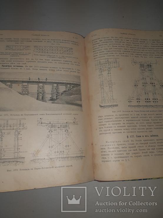 1915 Патон - Деревянные мосты со 1900 рисунками, фото №6