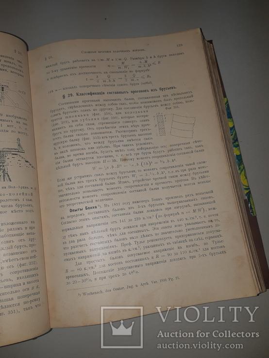1915 Патон - Деревянные мосты со 1900 рисунками, фото №7