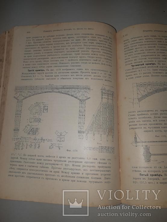 1915 Патон - Деревянные мосты со 1900 рисунками, фото №9