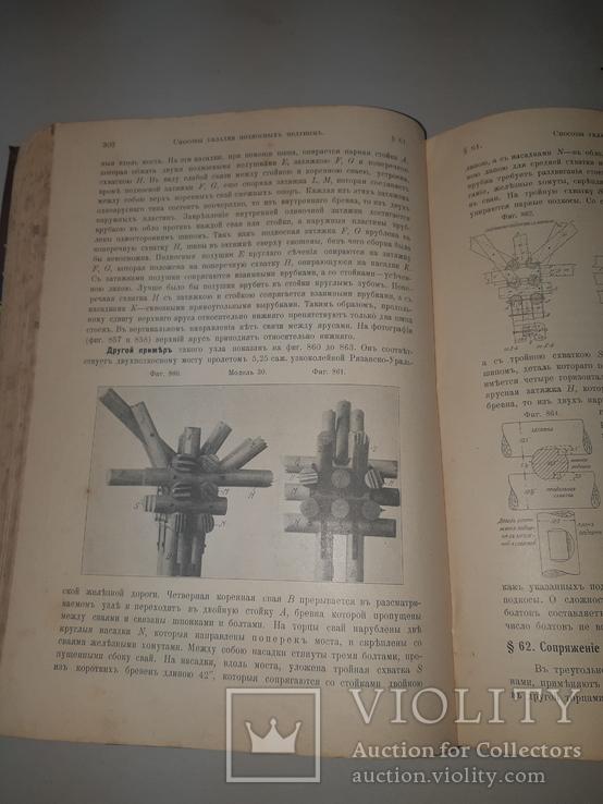 1915 Патон - Деревянные мосты со 1900 рисунками, фото №10