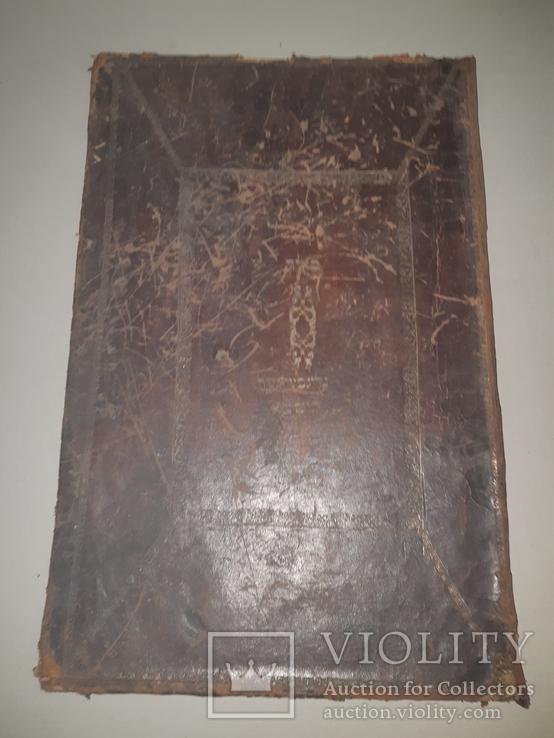 1860 Талмуд Львов первое издание