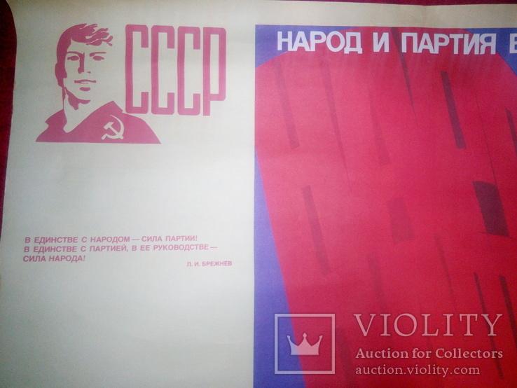 Плакат СССР      1982 год, фото №3