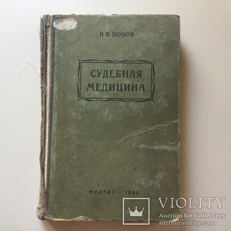 Книга «Судебная медицина» 1950 год, фото №2
