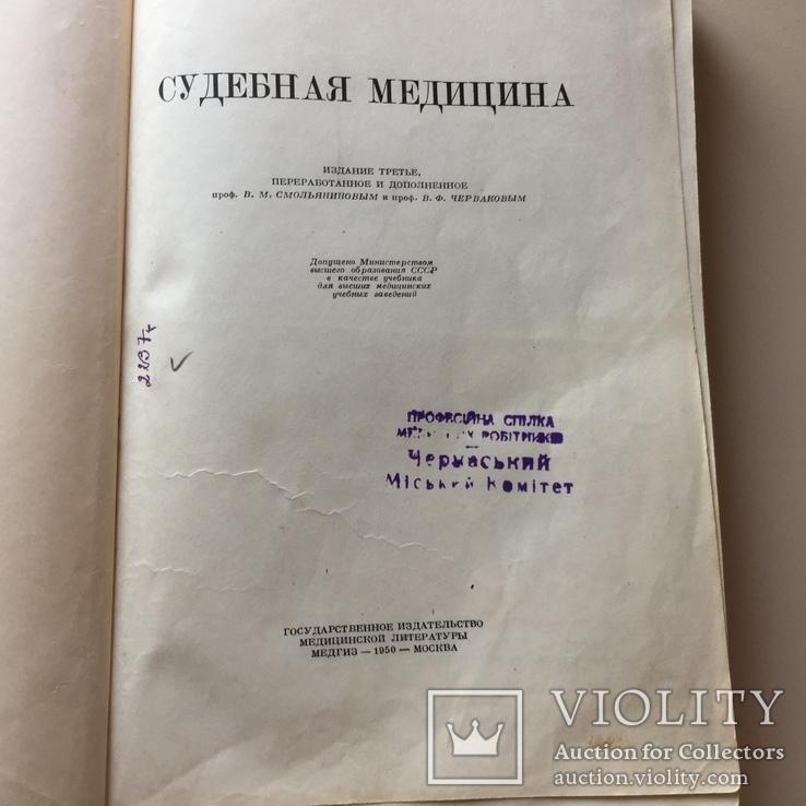 Книга «Судебная медицина» 1950 год, фото №8