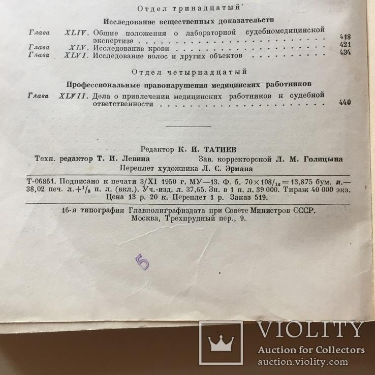 Книга «Судебная медицина» 1950 год, фото №10