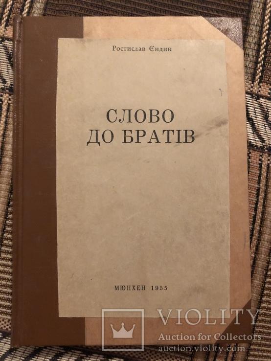 Р. Єндик. Слово до братів. Мюнхен - 1955 (діаспора), фото №2