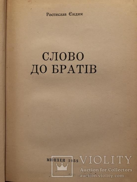 Р. Єндик. Слово до братів. Мюнхен - 1955 (діаспора), фото №4