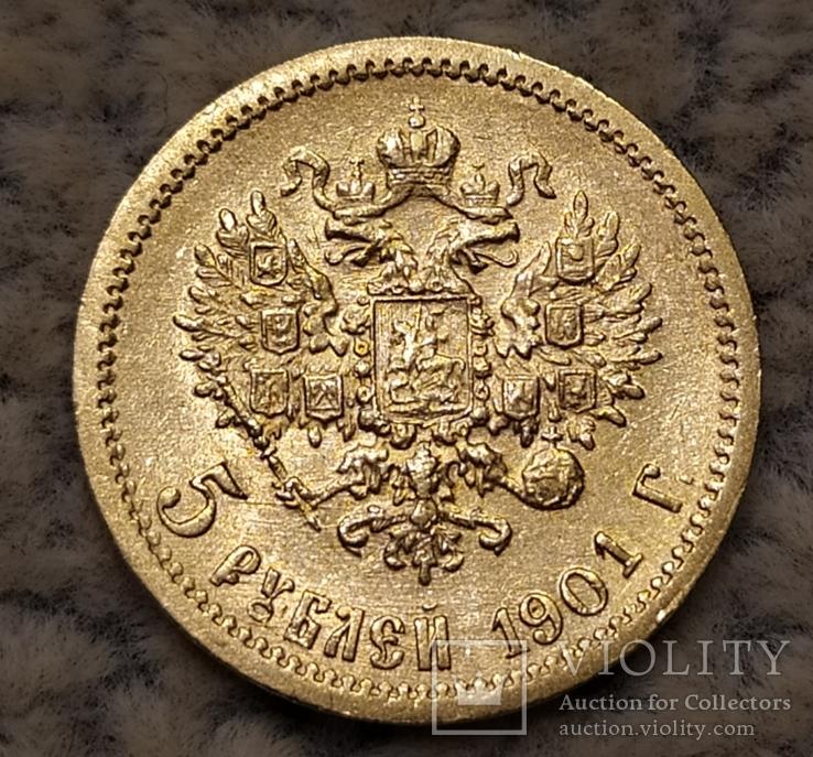 5 рублей 1901г., фото №2